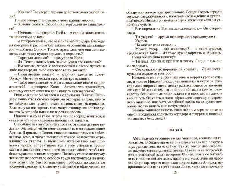 Иллюстрация 1 из 7 для Анделор. Пророчество сумасшедшего волшебника - Мария Куприянова | Лабиринт - книги. Источник: Лабиринт