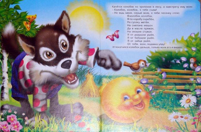 Иллюстрация 1 из 11 для Картонка: Колобок (с лисичкой) | Лабиринт - книги. Источник: Лабиринт