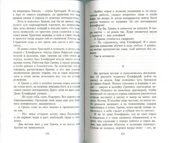 Иллюстрация 1 из 9 для Сорок первый - Борис Лавренев | Лабиринт - книги. Источник: Лабиринт
