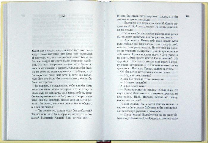 Иллюстрация 1 из 15 для Все о Дениске и его секретах - Виктор Драгунский   Лабиринт - книги. Источник: Лабиринт