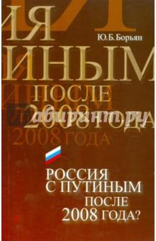 Россия с Путиным после 2008 года?Политология<br>Эта книжка о нравственности, экономике, финансах, оппозиции, собственности, инфляции, олигархах и т.д.<br>Представляет интерес для широкого круга читателей.<br>