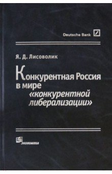 Конкурентная Россия в мире конкурентной либерализацииЭкономика<br>Ведущие мировые державы в качестве ключевой стратегии внешнеторговой политики выдвигают конкурентную либерализацию - сочетание многосторонней, региональной и двусторонней либерализации, - направленную не только на стимулирование конкуренции внутри страны, но и на максимизацию открытия рынков за рубежом. Отсутствие продуманной стратегии конкурентной либерализации в России чревато потерей торговых потоков и ее политического веса в мире. Ответом России на вызов конкурентной либерализации может быть только конкурентная Россия - на уровне предприятий и регионов, в макроэкономической сфере и в области внешнеторговой политики. Автор предпринимает попытку обрисовать экономическую карту потенциальных альянсов России в мировом хозяйстве и определить ключевые векторы стратегии конкурентной либерализации для России. <br>Книга предназначена для специалистов в области ВЭД, студентов экономических вузов, всех тех, для кого конкурентная Россия не является пустой фразой.<br>Монография издана при поддержке Deutsche Bank.<br>