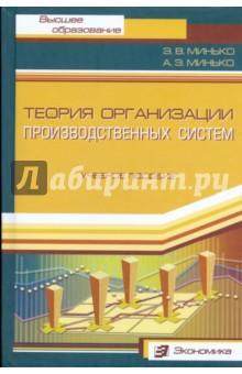 Теория организации производственных систем. Учебное пособие
