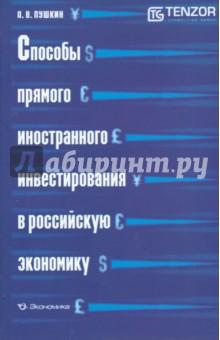 Способы прямого иностранного инвестирования в российскую экономикуЭкономика<br>В современных условиях, характеризующихся развитием внешнеэкономических связей и международного сотрудничества, привлечение иностранных инвестиций в экономику России приобретает особую актуальность. <br>Представленное для анализа исследование посвящено наиболее актуальным вопросам правового режима иностранных инвестиций в РФ. <br>Книга будет интересна как российским, так и иностранным руководителям организаций, представляющих различные сферы бизнеса.<br>