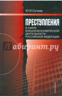Сучков Юрий Преступления в сфере внешнеэкономической деятельности Российской Федерации