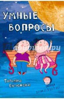 Умные вопросы. Викторины для дошкольников. 2-е изд., стер.