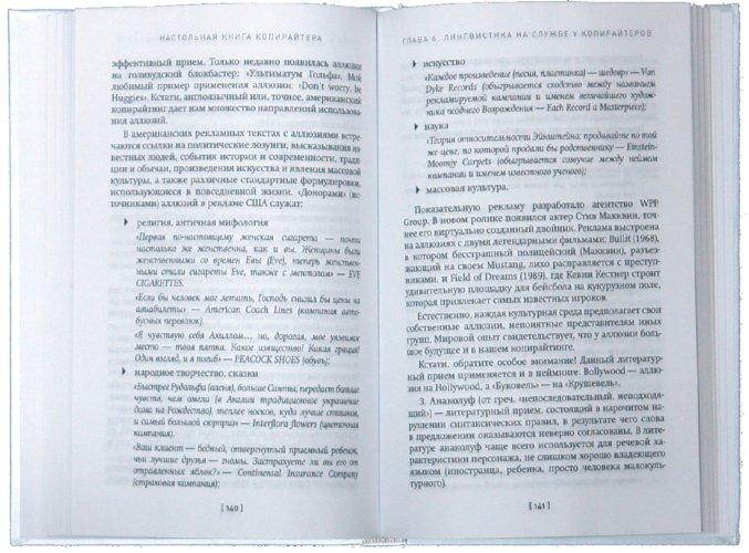 Иллюстрация 1 из 6 для Настольная книга копирайтера - Элина Слободянюк   Лабиринт - книги. Источник: Лабиринт