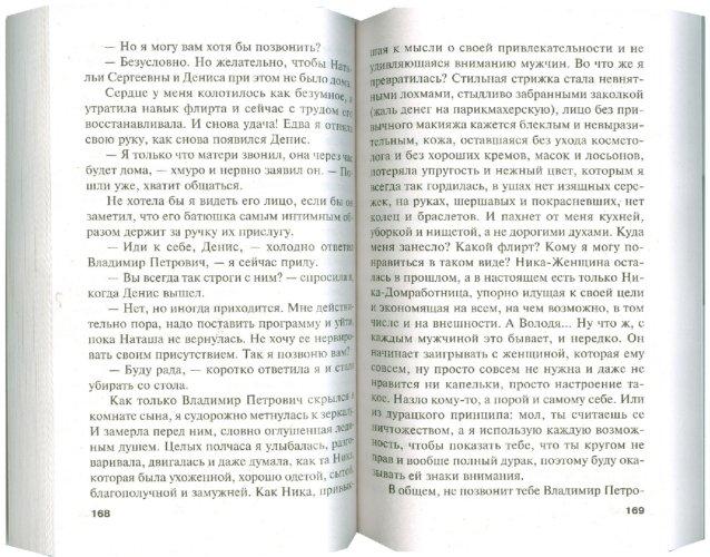 Иллюстрация 1 из 10 для Каждый за себя. Роман в 2-х томах. Том 1 (мяг) - Александра Маринина | Лабиринт - книги. Источник: Лабиринт