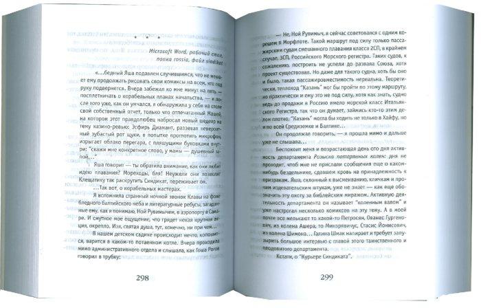 Иллюстрация 1 из 16 для Синдикат - Дина Рубина | Лабиринт - книги. Источник: Лабиринт