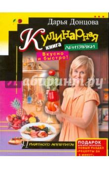 Донцова Дарья Аркадьевна Кулинарная книга лентяйки. Вкусно и быстро! (мяг)