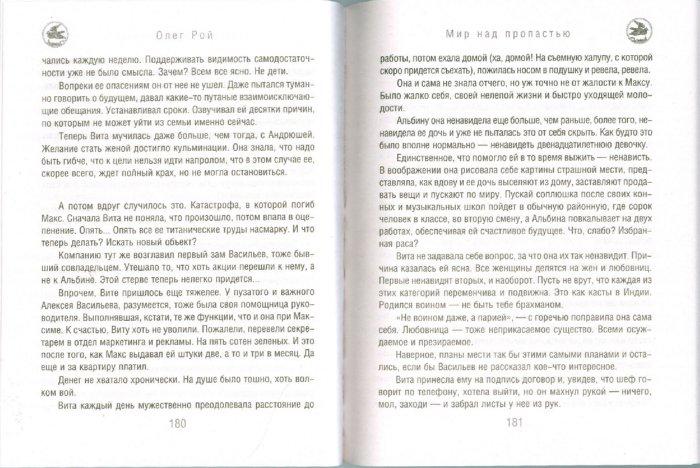 Иллюстрация 1 из 9 для Мир над пропастью (мяг) - Олег Рой | Лабиринт - книги. Источник: Лабиринт
