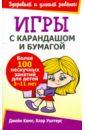 Кемп Джейн, Уолтерс Клэр Игры с карандашом и бумагой