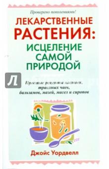 Лекарственные растения: исцеление самой природой