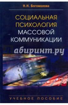 Богомолова Нина Социальная психология массовой коммуникации