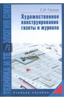 Галкин Станислав Техника и технология СМИ: Художественное конструирование газеты