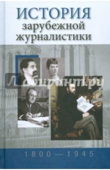 Прутцков Григорий Владимирович История зарубежной журналистики. 1800-1945