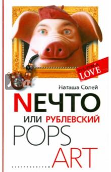 N ечто, или Рублевский Pops Art