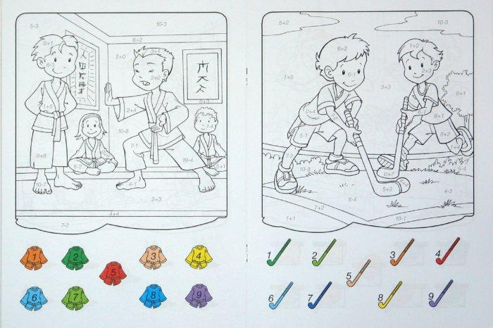 Иллюстрация 1 из 8 для Сосчитай и раскрась. Веселые соревнования   Лабиринт - книги. Источник: Лабиринт