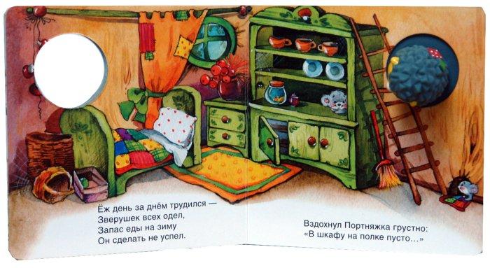 Иллюстрация 1 из 18 для Ловкие пальчики. Ежик-портняжка   Лабиринт - книги. Источник: Лабиринт