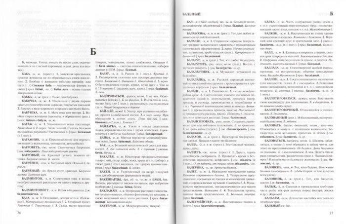 Иллюстрация 1 из 2 для Толковый словарь современного русского языка - Лопатин, Лопатина | Лабиринт - книги. Источник: Лабиринт