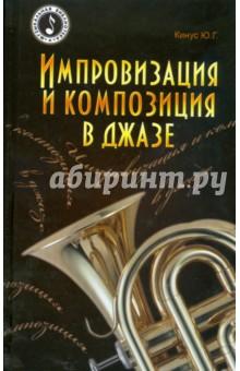 Кинус Юрий Григорьевич Импровизация и композиция в джазе