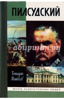 Матвеев Геннадий Пилсудский