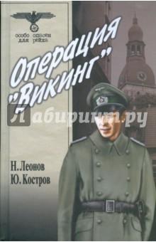 "Леонов Николай Иванович, Костров Юрий Операция ""Викинг"""