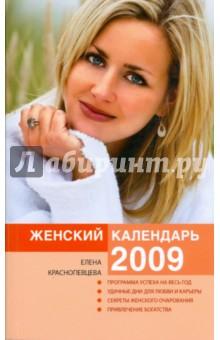 Краснопевцева Елена Ивановна Женский календарь на 2009 год
