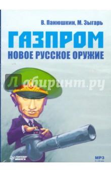 Газпром. Новое русское оружие (CDmp3)Деловая литература<br>Газпрома, его газа и труб так сильно боятся, Газпромом, его газом и трубами так восхищаются, что, кажется, и времени уже не остается на то, чтобы взглянуть - а как Газпром устроен?<br>Что это - механизм или организм?<br>В каком состоянии сейчас это мощное русское оружие, которое ковали Берия и Хрущев, которым учились пользоваться Брежнев и Косыгин и которое Черномырдин и Вяхирев передали в руки Путину?<br>Действительно оно опасно или, может, проржавело?<br>Наконец, можно ли попытаться его разобрать, чтобы получить ответы на эти вопросы? Аудиокнига про Газпром получилась книгой про Россию.<br>Мы смотрели на страну через извилистую газпромовскую трубу и понимали, что если бы эта труба на каком-то участке своей истории повернула иначе, страна была бы другой.<br>Читают: Павел Моргунов, Диомид Виноградов, Наталья Михеева<br>Общая продолжительность звучания: 9 часов 34 минуты<br>