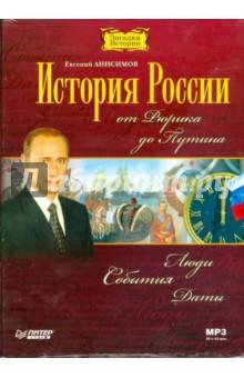 Анисимов Евгений Викторович CD История России от Рюрика до Путина