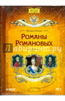 Пазин Михаил CD Романы Романовых (Аудиокнига)
