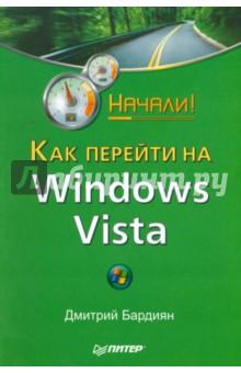 Бардиян Дмитрий Владимирович Как перейти на Windows Vista. Начали!