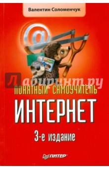 Соломенчук Валентин Георгиевич Понятный самоучитель Интернет. 3-е изд.