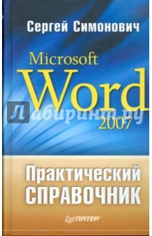 Симонович Сергей Витальевич Практический справочник: Microsoft Word 2007