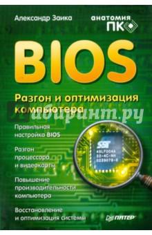 Заика Александр BIOS. Разгон и оптимизация компьютера