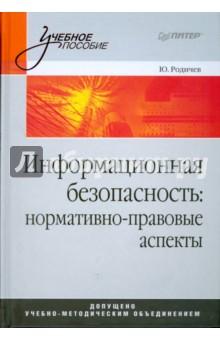 Родичев Юрий Информационная безопасность: нормативно-правовые аспекты: Учебное пособие