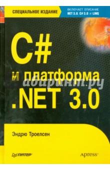 Троелсен Эндрю C# и платформа .NET 3.0, специальное издание