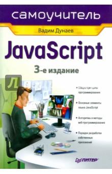 Дунаев Вадим Вячеславович Самоучитель JavaScript. 3-е изд.