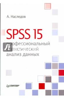 Наследов Андрей Дмитриевич SPSS 15: профессиональный статистический анализ данных