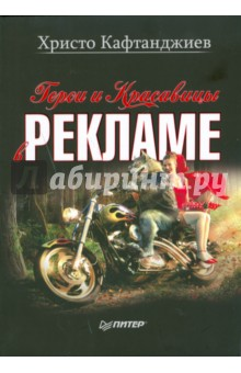 Кафтанджиев Христо Герои и красавицы в рекламе (иллюстрированное полноцветное издание)