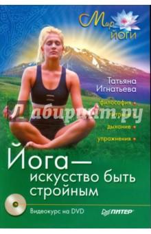 Игнатьева Татьяна Аркадьевна Йога - искусство быть стройным (+DVD)