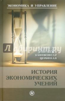 Денисова Ирина Петровна, Клиновенко Лариса, Щербина Алексей История экономических учений