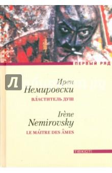 Немировски Ирен Властитель душ