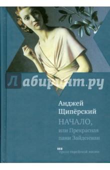 Щипёрский Анджей Начало, или Прекрасная пани Зайденман