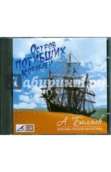 Беляев Александр Романович CDmp3 Остров погибших кораблей