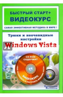 Владин Макс Трюки и неочевидные настройки Windows Vista (+CD)