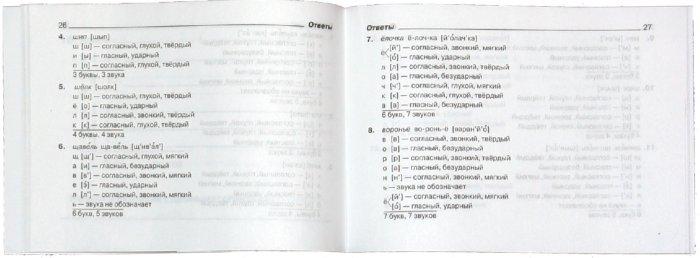 Иллюстрация 1 из 8 для Проверялочка: Фонетический разбор. 2-4 классы - Ольга Ушакова | Лабиринт - книги. Источник: Лабиринт