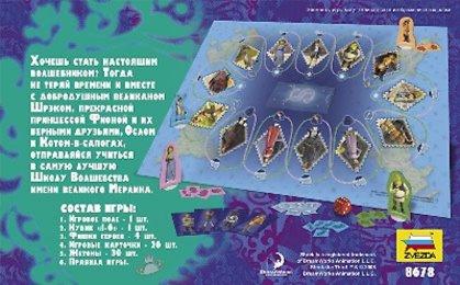 Иллюстрация 1 из 6 для Шрек 3. Школа волшебства (8678) | Лабиринт - игрушки. Источник: Лабиринт