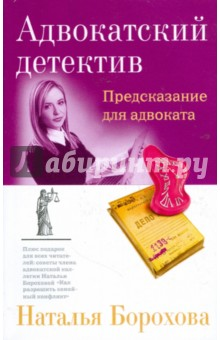 Борохова Наталья Евгеньевна Предсказание для адвоката