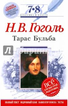 Гоголь Николай Васильевич Тарас Бульба: 7-8 классы (Текст, комментарий, указатель, учебный материал)